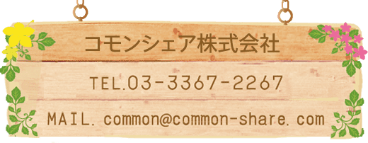 コモンシェア株式会社 TEL.03-3367-2267 MAIL.common@common-share.com